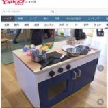 『\Yahoo!ニュース掲載/ 藤岡木工所×市岐商のコラボ商品 「おままごと用木製キッチン」試作品が完成』の画像