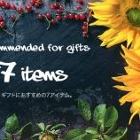 『アイハーブでプレゼントを選ぼう!アイハーブセレクトのギフト好適品7選をまとめてみた。』の画像