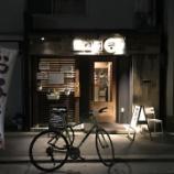 『大阪北堀江・創作鉄板焼720、今週(10月15日〜10月21日)の出勤情報。』の画像
