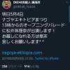 【朗報】松井珠理奈さん、本日13時に世界選抜総選挙の公約「名古屋でパレード」を実行wwwwwwwwwwwww