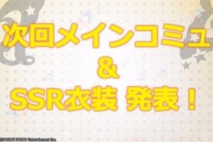 【ミリシタ】次回メインコミュは矢吹可奈!追加曲は「おまじない」&次回「SONG FOR YOU!ガシャ Vol.1」でSSR可奈・SSR瑞希登場!