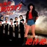 『新・3大攻めすぎた昭和歌謡レコード』の画像
