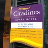 『Citadines Apart Hotel @成都 長期滞在にはやっぱりサービスアパートですね チェックイン編』の画像
