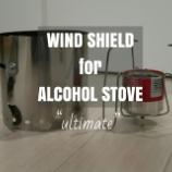 『究極のアルコールストーブ風防、ここに完成。』の画像