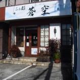 『らぁ麺 蒼空@名古屋市天白区井口』の画像