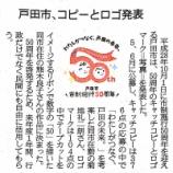 『戸田市市制施行50周年記念ロゴとキャチコピーが決まりました』の画像
