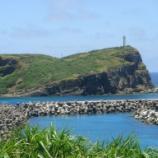 『いつか行きたい日本の名所 西崎 日本最西端の碑』の画像