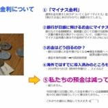 『【日銀マイナス金利導入】で預金が減ってしまうの?』の画像