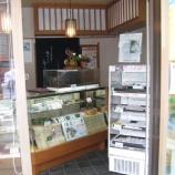 『和菓子店』の画像