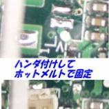 『ibook ノートPC コネクタの修理 その4』の画像