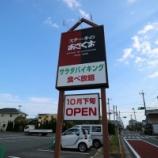 『【開店】11月1日オープン?タルタルーガ本郷店の場所にステーキのあさくまが出来るみたい!ー南区本郷町』の画像
