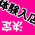 『体験入店!!』の画像