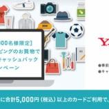 『AMEX Yahoo!ショッピングで1,000円バック』の画像