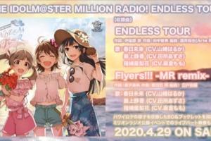 【ミリマス】ミリラジ新テーマソング「ENDLESS TOUR」ジャケットイラスト公開!!