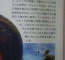 ゼルダ公式「ムジュラの世界はスカルキッドの妄想やで?wエンディング後に世界消滅してますw」