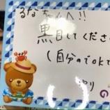 『【乃木坂46】北川悠理からの謎宿題『黒目してください』→林瑠奈の回避方法がこちらwwwwww』の画像