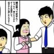 【6】お局上司との戦い(全20話)