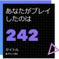 """[スレカン]桜井政博氏、""""「あなたのPlayStation 2019」によると昨年はPS4で242タイトルプレイしました""""→ニシくんのSwitch入る"""