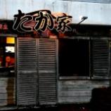 『JAL×はんつ遠藤コラボ企画【沖縄・久米島編】2日め・居酒屋(食菜鮮魚 たか家)』の画像