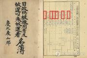 「鉄の熊手やツルハシで朝鮮人虐殺」~関東大地震での日帝蛮行の残酷性示す資料、発見・公開