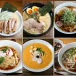 『【連載】「週刊大衆」極うま麺 20190204発売号』の画像