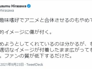 音楽家の平沢進さんがMAD動画に苦言「個人の趣味嗜好でアニメと合体させるのもやめてくれ」
