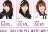 11/5開催「BEYOND FES 日本橋」にチーム8が出演!