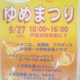『上戸田ゆめまつりポスター』の画像
