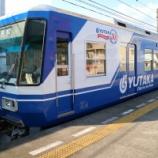 『【本日最終日】赤電の青電が3月31日(金)で終了!最終日は始発から運行で1日13往復。ラストランは新浜松駅を21:12発。』の画像
