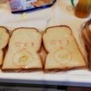 食パンの穴
