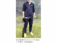 【悲報】鳥谷敬さん(39)、ただのおっさんになってしまうwwww