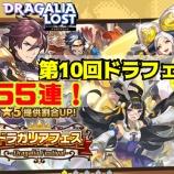 『【ドラガリ】第10回ドラガリアフェスを引いていく!』の画像