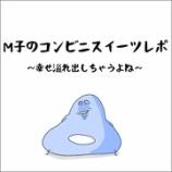 『M子のコンビニスイーツレポ〜幸せ溢れ出しちゃうよね〜』の画像