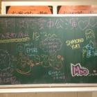 『8/31 HKT48 ひまわり組「ただいま 恋愛中」公演』の画像