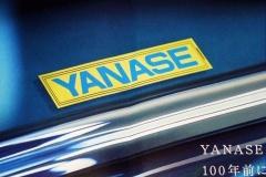 YANASEが創立100周年 「いいものだけを世界から」