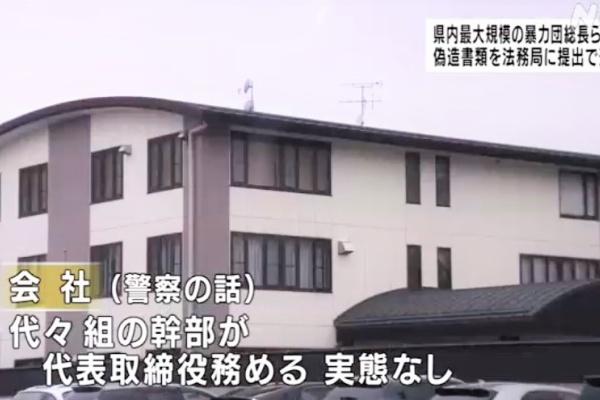 神戸 山口組 を 研究 する 会