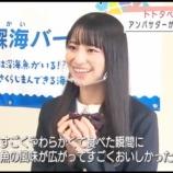 『[ノイミー] 冨田菜々風、『トトタベローネ桜島』のアンバサダーに就任…』の画像