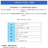 『戸田市 大勢の前での話し方講座 9月9日から開催』の画像