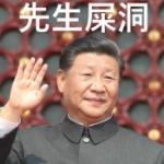 中国・習近平国家主席の名前を「ミスター・くその穴」と誤訳!米Facebookが謝罪 [海外]