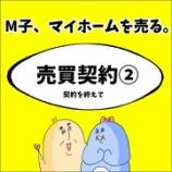『M子、マイホームを売る〜売買契約②契約を終えて〜』の画像