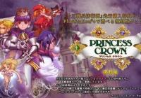 PS4『プリンセスクラウン 復刻版』PSストアにて配信開始!「十三機兵防衛圏」先着購入特典