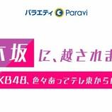 『【速報】『乃木坂に越されました』早くも番組休止を発表へ・・・』の画像