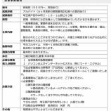 『(求人)戸田市内唯一の法律事務所「戸田総合法律事務所」で一般事務全般・書類作成のアルバイトを募集しています』の画像