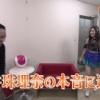 【画像】テレビ番組に出演した松井珠理奈さんをご覧ください。