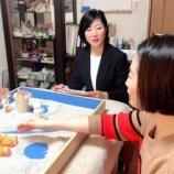 『大阪開講『芸術療法初級:アドバンスファースト14:箱庭療法�〜投影について〜』』の画像