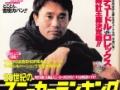 DT浜田がファッションリーダーだったという事実