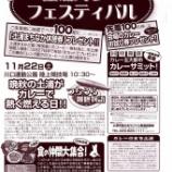 『茨城県土浦市でカレーフェスティバルが11月22日(土)に開催されます』の画像