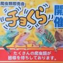 【リクエスト募集!】チョクラin清水駒越店、そして今回は!【12/21(土)22(日)】