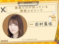 【乃木坂46】田村真佑、ジェットコースターが嫌すぎて家で号泣wwwww