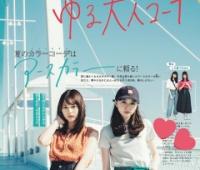 【日向坂46】小坂菜緒ちゃんがマイルームと部屋着を紹介